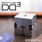 Infinity Cube無限魔方鋁合金解壓益智玩具兒童成人無聊減壓神器  依夏嚴選