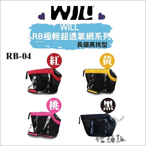 WILL RB-04系列[極輕超透氣寵物包,4種顏色]