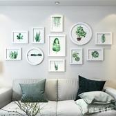 照片墻 現代簡約客廳裝飾創意組合相框掛墻小清新背景墻相框墻相片 QX5883 『愛尚生活館』