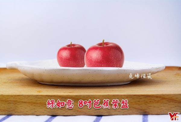 【堯峰陶瓷】日式餐具 綠如意系列 8吋芭蕉葉盤(單入) 水果盤|壽司盤|早餐盤|西盤餐|套組餐具系列