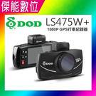 【保固兩年】DOD LS475W+ LS475W PLUS  GPS 行車記錄器【單機】 SONY感光元件 f/1.6 偏光鏡