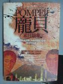 【書寶二手書T1/翻譯小說_QEB】龐貝Pompeii_羅伯特哈里斯_附殼