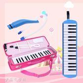 樂器口風琴32鍵成人兒童小學生初學者課堂專業演奏樂器消費滿一千現折一百igo