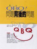 (二手書)QBQ!問題背後的問題