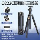攝彩@Q222C碳纖維三腳架 單眼相機獨腳架 碳纖維 旋鈕式鎖腳 Q02球型雲台 反折收納44cm 重1.31kg