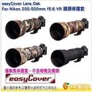 easyCover Lens Oak 橡...