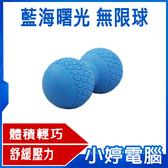 【免運+3期零利率】全新 藍海曙光 無限球 05TPR-01 Infinity Ball 花生球/痠痛/舒壓