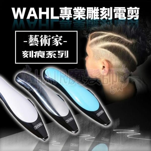 (現貨免運)美國WAHL華爾刻字小電剪/海豚流線型/雕刻雕髮/迷你小電剪/理髮器鬢角輪廓細部