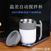 電動攪拌杯 水杯溫差全自動攪拌杯不用免電懶人便攜智能磁化電 晶彩