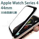 【3D曲面鋼化膜】Apple Watch Series 4 44mm 滿版鋼化玻璃保護貼/螢幕高透強化保護膜-ZW