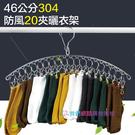 【我們網路購物商城】46公分304防風20夾曬衣架 防風 省空間 衣架 20夾 襪子 4mm