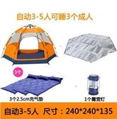 熊孩子☃全自動帳篷 戶外3-4人5-8人多人雙層多人大帳篷露營野營郊遊防雨(主圖款3)