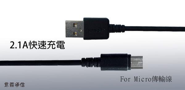 『Hang Micro USB 2米充電線』SAMSUNG三星 S3mini GT-i8190 快充線 2公尺傳輸線