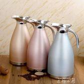 2L雙層不銹鋼保溫壺保暖瓶冷熱水瓶家用保溫水壺歐式咖啡壺大容量 【米娜小鋪】