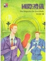 二手書博民逛書店《流體藝術創造工程 = Fluid experiments art and technology》 R2Y ISBN:9789578188938