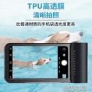手機防水袋手機防水袋潛水套可觸屏漂流裝備透明手機包殼密封外賣 花樣年華