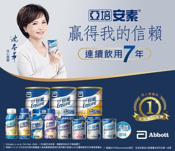 亞培 安素均衡營養配方(香草少甜)-237ml(箱購24入)【富康活力藥局】