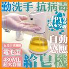 紅外線自動感應給皂機【HU059】智能洗手機 給皂機 皂液機 全自動洗手機 免觸碰 紅外線感應