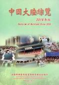 中國大陸綜覽(7版/107年版)