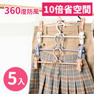衣架 北歐風360度防風衣褲夾(5入) 防滑 【RPE025】 收納女王