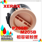 USAINK ~FUJI XEROX  CT201610/201610 高容量相容碳粉匣  適用P205b/M205b/M205f/M205fw/P215b/M215b/M215fw