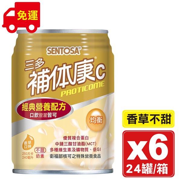 三多 SENTOSA 補體康C經典營養配方 240ml 24罐X6箱 專品藥局【2015843】