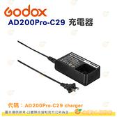 Godox AD200Pro-C29 charger AD200 AD200Pro AD300Pro 通用 鋰電池充電器