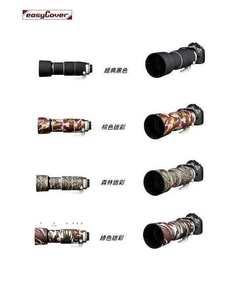 【】 easyCover Lens Oak For Canon EF 100-400mm F4.5-5.6L IS II USM 橡樹紋鏡頭保護套 矽膠套