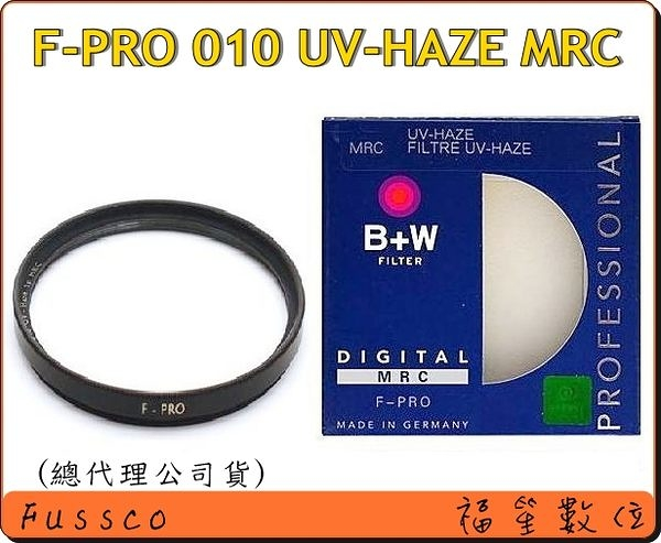 免運【福笙】B+W F-PRO 010 UV-HAZE MRC  52mm  多層鍍膜保護鏡 (總代理公司貨) 德國製