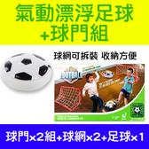 懸浮氣動漂浮足球+球門組 兒童玩具 漂浮足球 安全玩具