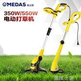 割草機電動家用小型多功能 草坪修剪機打草機剪草機除草機 igo220v全館免運