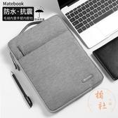 筆記本電腦包手提適用蘋果華為榮耀14/15.6/13.3英寸【橘社小鎮】