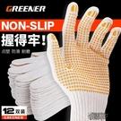 手套防護手套舒適型防滑耐磨絕緣電工專用勞保防護手套   【快速出貨】