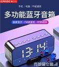 藍芽喇叭 雅蘭仕 無線藍牙音箱便攜式迷你時鐘小音響超重低音炮戶外大音量手機 快速出貨