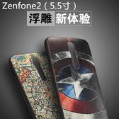秋奇啊喀3C配件-華碩Zenfone2浮雕矽膠手機殼5.5寸 卡通手機套保護套ZE551ML  全包防摔潮