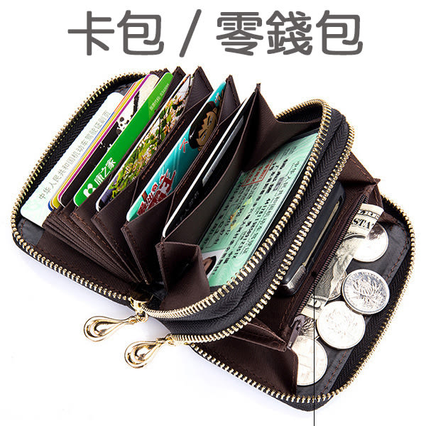 零錢包 編織 雙拉鍊 多功能 卡包 短夾 零錢包【CL2150】 icoca  01/04