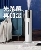 加濕器 家用靜音臥室孕婦嬰兒落地式凈化空氣大霧量容量噴霧空調房LX220V 618購物