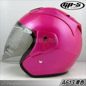 【GP5 A613 素色 3/4罩 安全帽 糖果桃紅】內襯全可拆洗、免運費