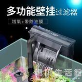 小金魚缸瀑布過濾器增氧泵靜音水族箱外掛壁掛式外置小型過濾器 晴川生活館