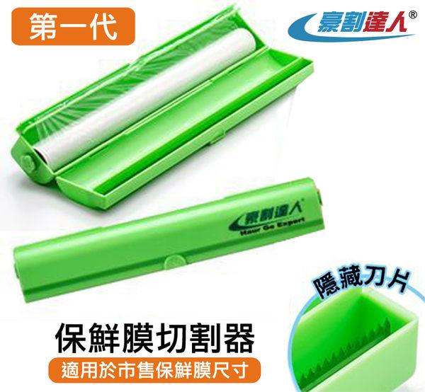 【豪割達人】磁性超銳利保鮮膜切割盒 1入 紅/綠/粉/黃(專利認證)