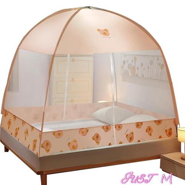 免安裝蒙古包蚊帳夏天家用 1.2米床防塵頂無需支架2021年新款折疊LX JUST M