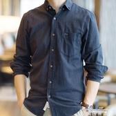 襯衫秋季襯衫男士長袖純棉休閒襯衣服青年寸純色韓修身商務外套 麥琪精品屋