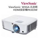 ◆優派  ViewSonic  PA503W WXGA HDMI商用教育投影機(3600高流明)【送HDMI線】