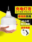 (交換禮物)停電應急燈家用移動可充電燈泡夜市擺地攤照明超亮LED無線戶外燈