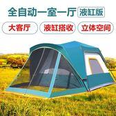 戶外休閒帳篷新款速開全自動加厚防雨家庭野外露營帳篷 JD4354【KIKIKOKO】-TW