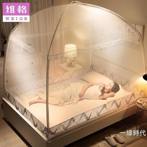 蚊帳蒙古包蚊帳 家用1.8m床雙人1.5米加密加厚2019新款三開門網紅1.2【【八折搶購】】