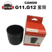For Canon G12 G11 轉接 套筒 相容 原廠 濾鏡 保護鏡 轉接環 可接58mm濾鏡 《台南上新》