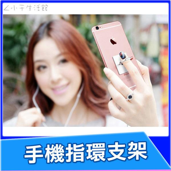 手機指環 支架 平板可用 金屬扣環 強力黏膠 重複黏貼 現貨 iphone 安卓