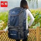 登山包旅行包男75升超大容量雙肩包徒步旅游背包行李包女65升戶外登山包YJT 快速出貨