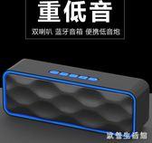 迷你音響 戶外大音量無線藍牙音箱3D環繞超重低音手機 nm8179【歐爸生活館】